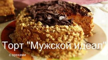 """ТОРТ """"МУЖСКОЙ ИДЕАЛ"""" со сгущенкой ОЧЕНЬ ПРОСТОЙ РЕЦЕПТ"""