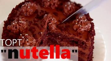 """Торт """" НУТЕЛЛА"""" /  Вкусный Супер шоколадный торт"""