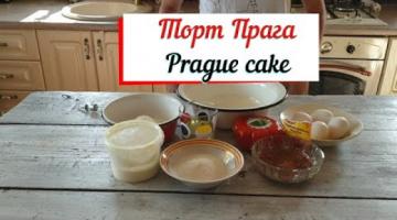 Торт Прага. Prague cake.Быстрый рецепт торта..