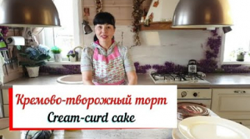 Торт с кремово-творожный кремом. Cream-curd cake. Быстрый торт.