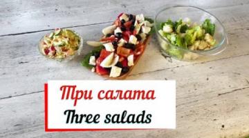 Три салата.Three salads.Вкусные салаты - множество идей.