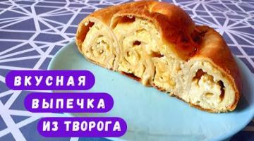 Творожная БАНИЦА! Болгарская Выпечка с Творогом!