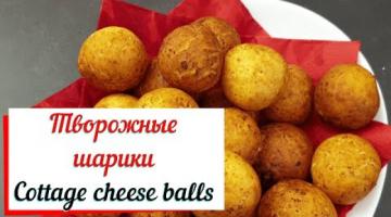 Творожные шарики.Cottage cheese balls.Рецепт из детства.