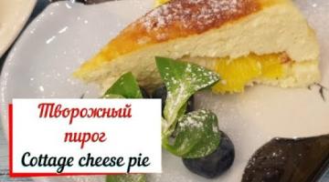 Творожный пирог с апельсином.Cottage cheese pie.Готовим в мультиварке.
