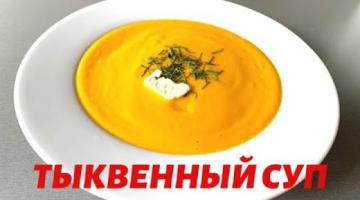Тыквенный Суп 🎃 Что Приготовить Из Тыквы🎃  Суп Пюре ИЗ ТЫКВЫ /Pumpkin Soup