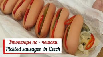 Утопенцы по-чешски