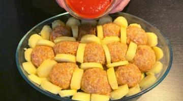 Ужин на скорую руку | Просто Картофель и Фарш и Вкусный Ужин Гарантирован !!!
