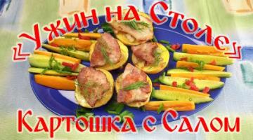 """""""Ужин На Столе"""" Картошка с Салом!!! Очень Вкусно!!!"""