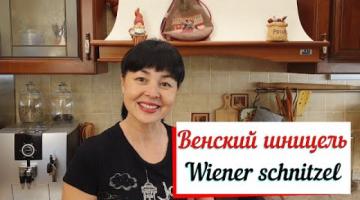Венский шницель.Wiener Schnitzel- австрийская мясная классика.