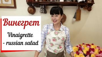 Винегрет из печеных овощей. Vinaigrette - russian salad.