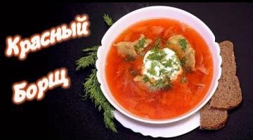 ВКУСНЫЙ БОРЩ! Приготовь красный Борщ на обед | Легкий рецепт борща | #Borsch