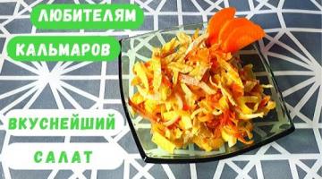 Вкусный Салат с Кальмарами и Яичными Блинчиками!