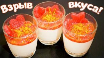 Взрыв вкуса! Десерт  ❤ ПАННА КОТТА ❤ с Арбузным соусом!