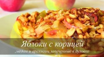 ЯБЛОКИ с корицей, мёдом и арахисом.