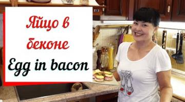 яйцо в беконе & Egg in bacon