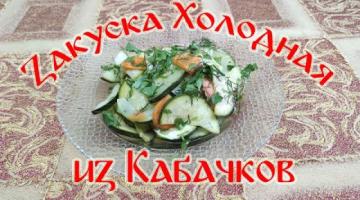 Закуска Холодная из Кабачков. Очень вкусная и легкая закуска.