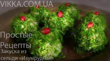 """ЗАКУСКА """"ИЗУМРУДНАЯ"""" из СЕЛЬДИ"""
