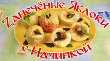 Запеченные Яблоки с Начинкой. Безумно Вкусно!!!