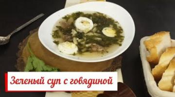 Зеленый суп с говядиной и сельдереем. Вeef and celery soup.