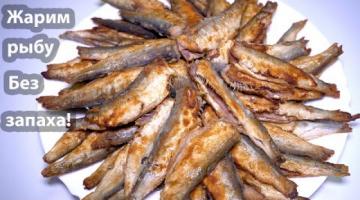 ЖАРЕНАЯ мойва/килька/сардины ☆ Теперь жарю рыбу на сковороде ТОЛЬКО ТАК! ВКУСНО и Без запаха!