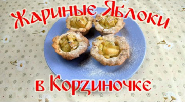 Жареные Яблочки в Корзиночке. Безумно Вкусный Десерт!!!