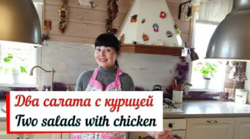 Два салата с курицей и ананасом.Two salads with chicken and pineapple.